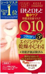 KOSE Clear Turn Eye Mask Fluff...