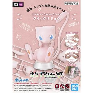 BANDAI POCKETMONSTER PLASTIC MODEL KIT COLLECTION QUICK!! 002 MEW